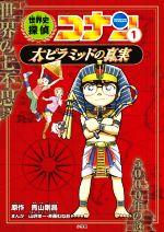 世界史探偵コナン 大ピラミッドの真実(1)(児童書)