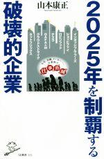 2025年を制覇する破壊的企業(SB新書525)(新書)