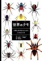 世界のクモ 分類と自然史からみたクモ学入門(単行本)