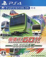 電車でGO!!はしろう山手線(ゲーム)