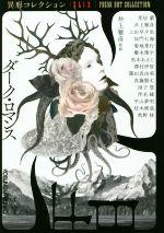 ダーク・ロマンス 異形コレクション 49(光文社文庫)(文庫)