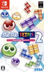 ぷよぷよテトリス2(ゲーム)