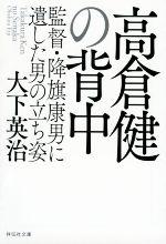 高倉健の背中 監督・降旗康男に遺した男の立ち姿(祥伝社文庫)(文庫)
