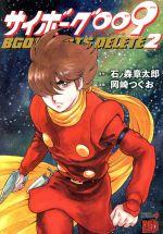 サイボーグ009 BGOOPARTS DELETE(2)(チャンピオンREDC)(大人コミック)