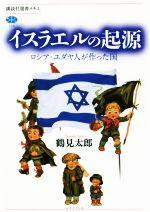 イスラエルの起源 ロシア・ユダヤ人が作った国(講談社選書メチエ738)(単行本)