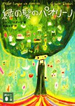 緑の髪のパオリーノ(講談社文庫)(文庫)