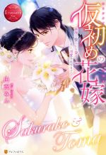 仮初めの花嫁 義理で娶られた妻は夫に溺愛されてます!? Sakurako & Toma(エタニティブックス・赤)(単行本)