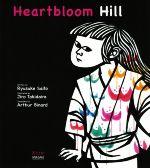英文 Heartbloom Hill 花さき山(児童書)