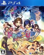 ドカポンUP! 夢幻のルーレット(ゲーム)