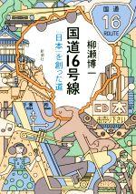 国道16号線 「日本」を創った道(単行本)
