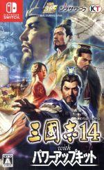 三國志14 with パワーアップキット(ゲーム)