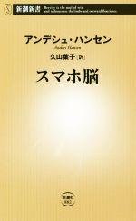 スマホ脳(新潮新書882)(新書)