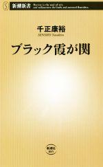 ブラック霞が関(新潮新書885)(新書)