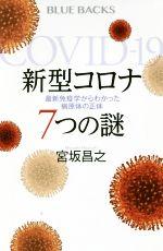 新型コロナ7つの謎 最新免疫学からわかった病原体の正体(ブルーバックス)(新書)