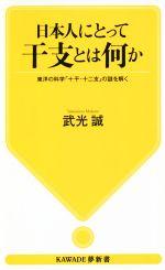 日本人にとって干支とは何か 東洋の科学「十干・十二支」の謎を解く(KAWADE夢新書)(新書)