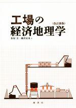 工場の経済地理学 改訂新版(単行本)