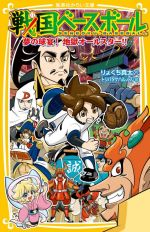 戦国ベースボール 夢の球宴!地獄オールスター!!(集英社みらい文庫)(児童書)