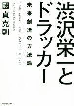 渋沢栄一とドラッカー 未来創造の方法論(単行本)