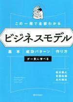 この一冊で全部わかるビジネスモデル 基本・成功パターン・作り方が一気に学べる(単行本)