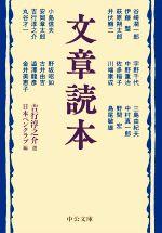 文章読本(中公文庫)(文庫)