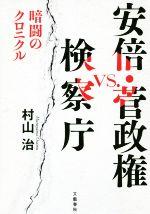 安倍・菅政権vs.検察庁 暗闘のクロニクル(単行本)