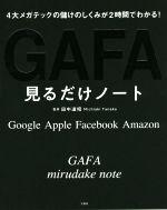GAFA見るだけノート4大メガテックの儲けのしくみが2時間でわかる! Google Apple Facebook Amazon