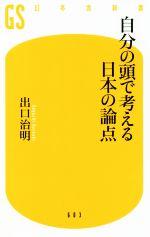 自分の頭で考える日本の論点(幻冬舎新書)(新書)
