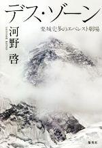 デス・ゾーン 栗城史多のエベレスト劇場(単行本)