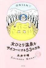 女ひとり温泉をサイコーにする53の方法(単行本)