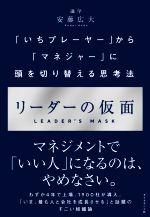リーダーの仮面 「いちプレーヤー」から「マネジャー」に頭を切り替える思考法(単行本)
