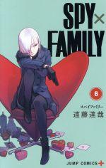SPY×FAMILY(6)ジャンプC+