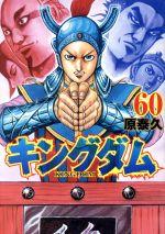 キングダム(60)(ヤングジャンプC)(大人コミック)