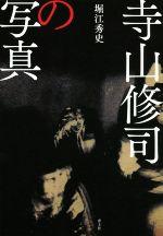 寺山修司の写真(単行本)