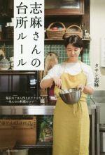 志麻さんの台所ルール 毎日のごはん作りがラクになる、一生ものの料理のコツ(単行本)