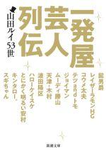 一発屋芸人列伝(新潮文庫)(文庫)
