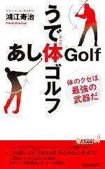 うで体ゴルフ・あし体ゴルフ(青春新書PLAY BOOKS)(新書)