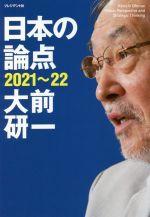 日本の論点(2021~22)(単行本)