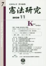 憲法研究(7 2020-11)(単行本)