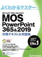 MOS PowerPoint 365&2019 対策テキスト&問題集(よくわかるマスター)(CD-ROM付)(単行本)