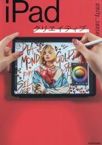 iPadクリエイティブ(単行本)