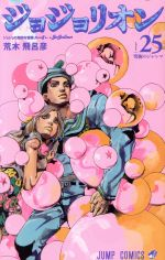 ジョジョリオン(volume25)ジョジョの奇妙な冒険part8ジャンプC