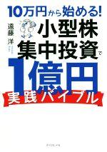 10万円から始める!小型株集中投資で1億円実践バイブル(単行本)
