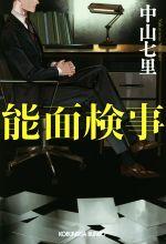 能面検事(光文社文庫)(文庫)