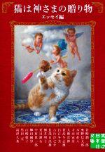 猫は神さまの贈り物<エッセイ編>(実業之日本社文庫)(文庫)