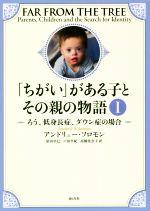 「ちがい」がある子とその親の物語 ろう、低身長症、ダウン症の場合(Ⅰ)(単行本)