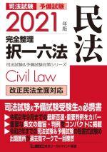 司法試験&予備試験 完全整理択一六法 民法(司法試験&予備試験対策シリーズ)(2021年版)(単行本)