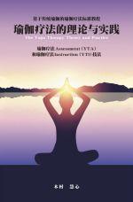 中国語版 ヨーガ療法マネージメント ヨーガ療法アセスメント(YTA)とヨーガ療法インストラクション(YTI)(伝統的ヨーガにもとづくヨーガ療法標準テキスト1)(単行本)