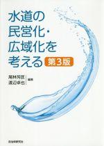 水道の民営化・広域化を考える  第3版(単行本)