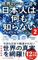 世界のニュースを日本人は何も知らない 未曽有の危機の大狂乱(ワニブックスPLUS新書315)(2)(新書)
