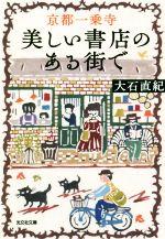京都一乗寺 美しい書店のある街で(光文社文庫)(文庫)